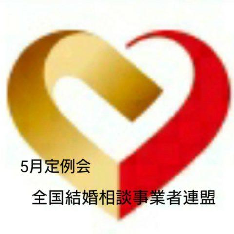 ☆全国結婚相談事業者連盟 5月定例会☆