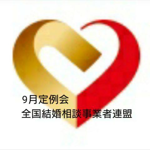 ☆全国結婚相談事業者連盟 9月定例会☆