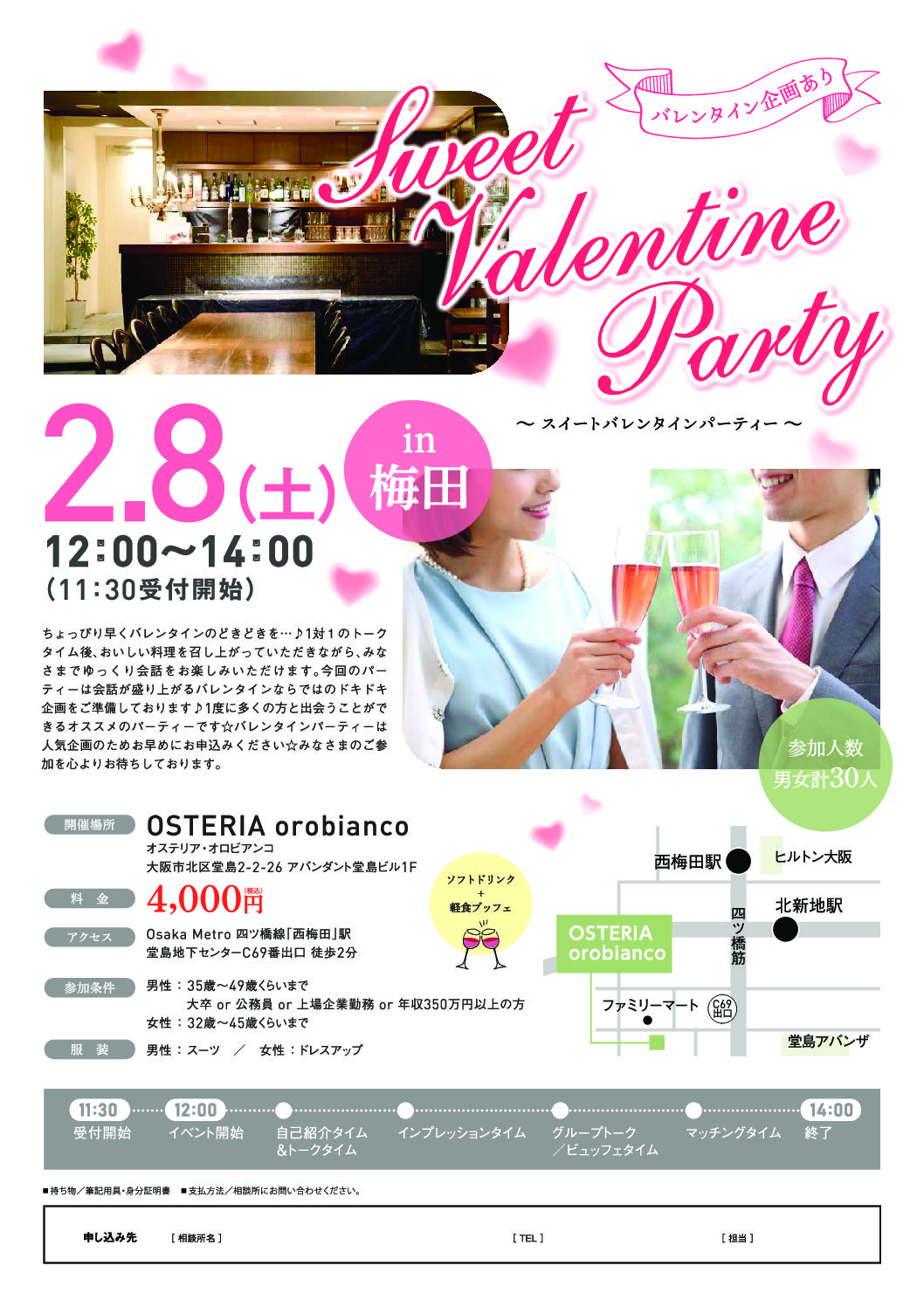 ★Sweet Valentine Party in 梅田★